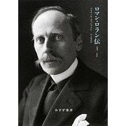 ロマン・ロラン伝―1866-1944 [単行本]