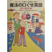魔法の口ぐせ英語CD BOOK―ストーリーに乗せてお届けします これ以上、無駄で苦しい英語の勉強を続けますか?(アスカカルチャー) [単行本]