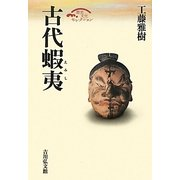 古代蝦夷 復刊 (歴史文化セレクション) [全集叢書]