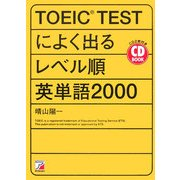 TOEIC TESTによく出るレベル順英単語2000(アスカカルチャー) [単行本]