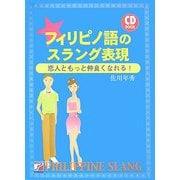 CD BOOK フィリピノ語のスラング表現―恋人ともっと仲良くなれる!(アスカカルチャー) [単行本]