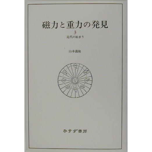 磁力と重力の発見〈3〉近代の始まり [全集叢書]