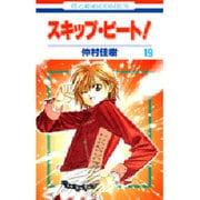 スキップ・ビート! 19(花とゆめCOMICS) [コミック]