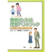 難聴児・生徒理解ハンドブック―通常の学級で教える先生へ [単行本]