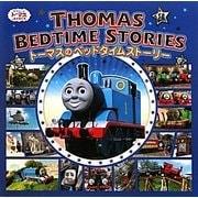 トーマスのベッドタイムストーリー―おやすみまえのトーマスおはなし集 [絵本]