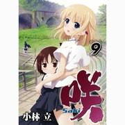 咲-Saki 9(ヤングガンガンコミックス) [コミック]