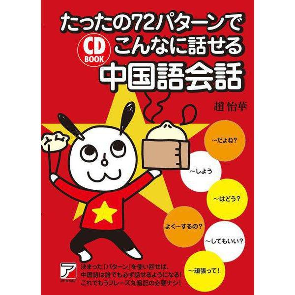たったの72パターンでこんなに話せる中国語会話(アスカカルチャー) [単行本]