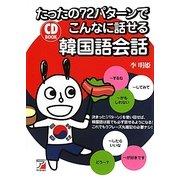 CD BOOK たったの72パターンでこんなに話せる韓国語会話(アスカカルチャー) [単行本]