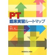 PT臨床実習ルートマップ [単行本]