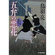 五弁の悪花―八丁堀剣客同心(時代小説文庫) [文庫]