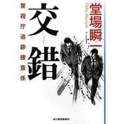 交錯―警視庁追跡捜査係(ハルキ文庫) [文庫]