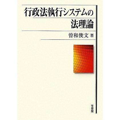 行政法執行システムの法理論(関西学院大学研究叢書) [単行本]
