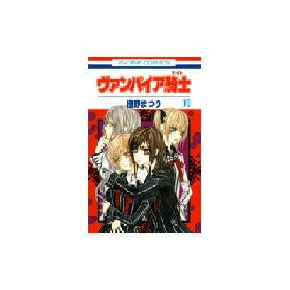 ヴァンパイア騎士 10(花とゆめCOMICS) [コミック]