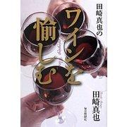 田崎真也のワインを愉しむ [単行本]