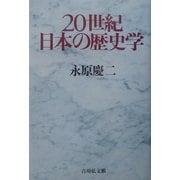 20世紀日本の歴史学 [単行本]
