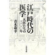 江戸時代の医学―名医たちの三〇〇年 [単行本]