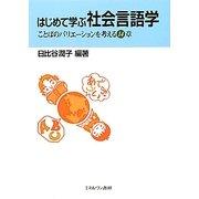 はじめて学ぶ社会言語学―ことばのバリエーションを考える14章 [単行本]