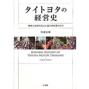 タイトヨタの経営史―海外子会社の自立と途上国産業の自立 [単行本]