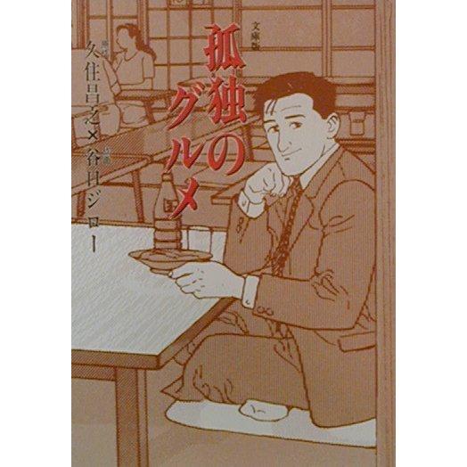 孤独のグルメ 改訂版 (扶桑社文庫) [文庫]