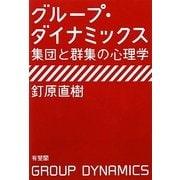 グループ・ダイナミックス―集団と群集の心理学 [単行本]