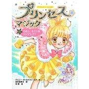 プリンセス☆マジック〈3〉わたし、キケンなシンデレラ? [単行本]