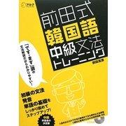 前田式韓国語中級文法トレーニング [単行本]