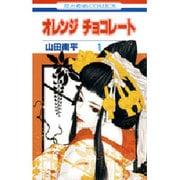 オレンジチョコレート 1(花とゆめCOMICS) [コミック]