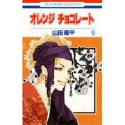 オレンジチョコレート 6(花とゆめCOMICS) [コミック]