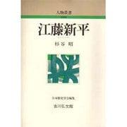 江藤新平 〔新装版〕 (人物叢書) [全集叢書]