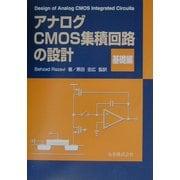 アナログCMOS集積回路の設計 基礎編 [単行本]