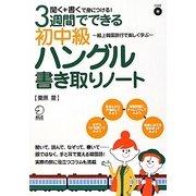 3週間でできる初中級ハングル書き取りノート―聞く+書くで身につける!紙上韓国旅行で楽しく学ぶ [単行本]