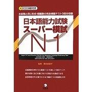日本語能力試験スーパー模試N1 [単行本]