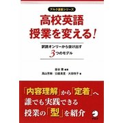 高校英語授業を変える!―訳読オンリーから抜け出す3つのモデル(アルク選書シリーズ) [単行本]