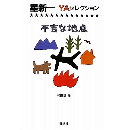 不吉な地点(星新一YAセレクション〈8〉) [全集叢書]