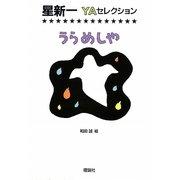うらめしや(星新一YAセレクション〈10〉) [全集叢書]