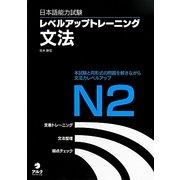 日本語能力試験レベルアップトレーニング文法N2 [単行本]