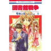 図書館戦争LOVE&WAR 9(花とゆめCOMICS) [コミック]