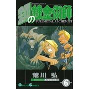 鋼の錬金術師 6(ガンガンコミックス) [コミック]