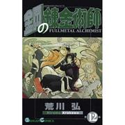 鋼の錬金術師 12(ガンガンコミックス) [コミック]