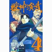 獣神演武 4(ガンガンコミックス) [コミック]