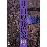 3・11原発震災―福島住民の証言 [単行本]