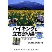 ハイキングと立ち寄り湯 関東周辺55コース(ヤマケイアルペンガイドNEXT) [全集叢書]