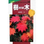 樹木―秋冬編 新装版 (山溪フィールドブックス〈13〉) [全集叢書]
