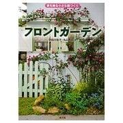 フロントガーデン―家を飾る小さな庭つくり [単行本]