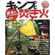 基本のすべてがわかるキャンプと焚き火―タープの張り方から焚き火台の使い方まで(るるぶDo!) [単行本]