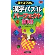 頭がよくなる漢字パズルパーフェクト100(パズル・ポシェット) [新書]