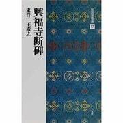興福寺断碑(中国法書選〈17〉) [全集叢書]