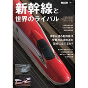 新幹線と世界のライバル(JTBの交通ムック) [ムックその他]