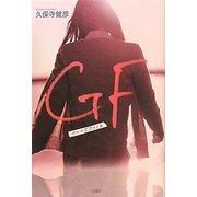GF(ガールズファイト) [単行本]