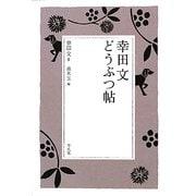 幸田文どうぶつ帖 [単行本]
